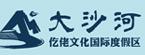 大沙河仡佬文化国际度假区